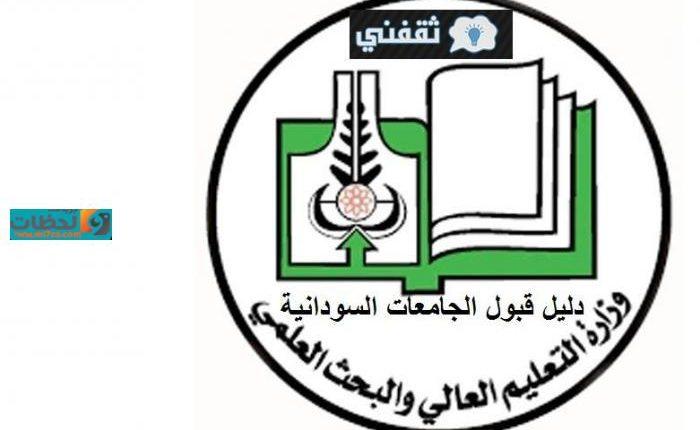 دليل القبول للجامعات السودانية للعام 2021 والتقديم الإلكتروني